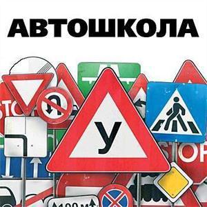 Автошколы Краснотурьинска