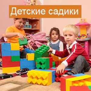 Детские сады Краснотурьинска