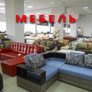 Магазины мебели Краснотурьинска