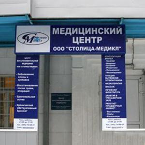 Медицинские центры Краснотурьинска