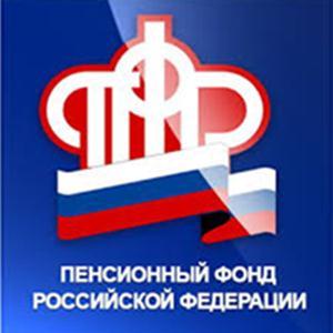 Пенсионные фонды Краснотурьинска