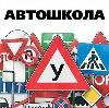 Автошколы в Краснотурьинске