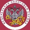 Налоговые инспекции, службы в Краснотурьинске