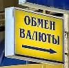 Обмен валют в Краснотурьинске