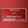 Паспортно-визовые службы в Краснотурьинске