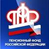 Пенсионные фонды в Краснотурьинске