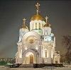 Религиозные учреждения в Краснотурьинске