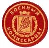 Военкоматы, комиссариаты в Краснотурьинске