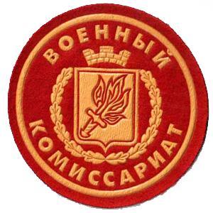 Военкоматы, комиссариаты Краснотурьинска
